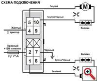 Схема подключения доводчика стекол 57